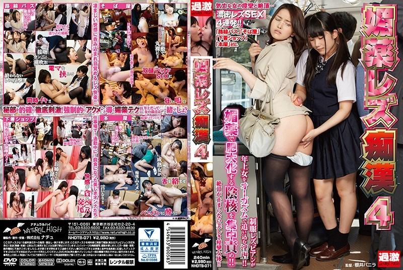NHDTB-071 Minami Riona, Jin Yuki, Miyazaki Aya, Ayano Katou, Risa Onodera, Kitagawa Yuzu, Yuri Nikaidou – Aphrodisiac Lesbian Molest 4  (Natural/2017)