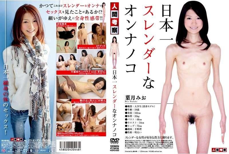 NGKS022  ( Mio Hazuki, Rin Aoki – The Most Slender Girl in Japan  (Ningenkousatsu/2010)