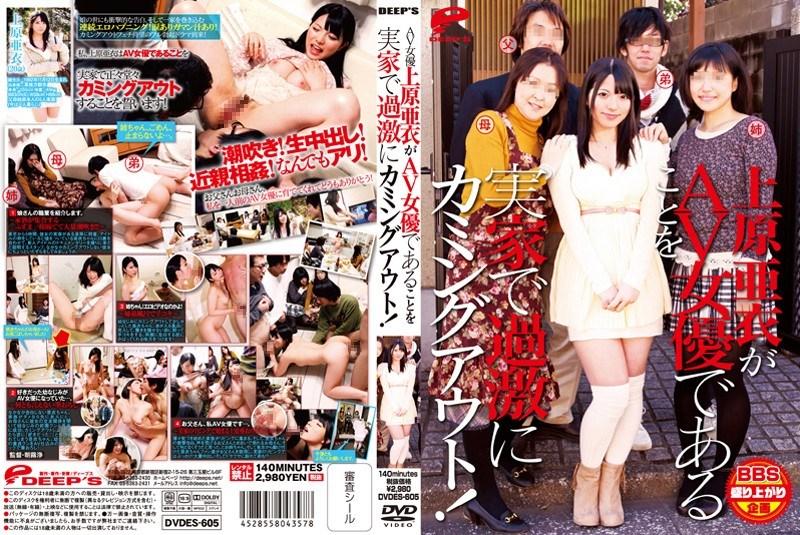 DVDES-605 Porn Star Ai Uehara Cums Out As Porn Star To Her Family!  (Deep's/)