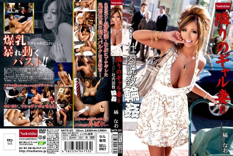 NATR-011 Nao Tachibana Black Girls Breasts Wife Gangbang  (Nadeshiko/2011)