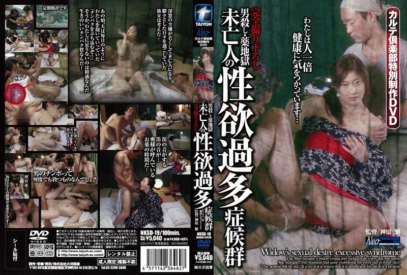 Saori Ikuta, Hitomi Sakurai – Libido Plethora Syndrome Of Widow  (Taiyoutosho/2010)