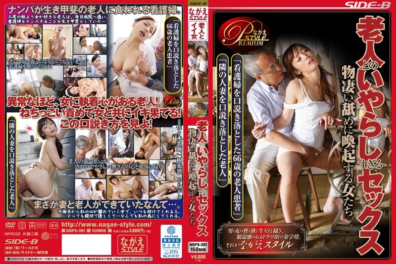 BNSPS-391 Karin Itsuki, Remi Sasaki – Nasty Sex With The Elderly – Girls Who Get Unbelievably Horny At The Touch Of Tongue  (Nagae/2015)