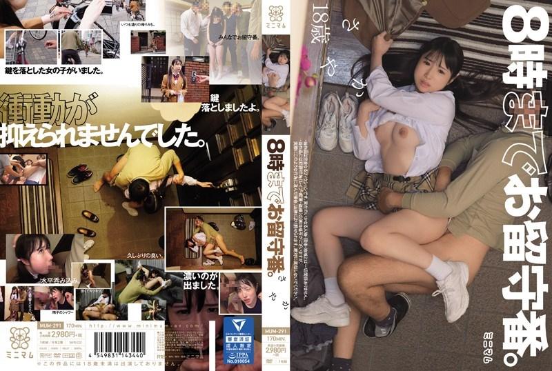 MUM-291 House Sitting Until 8 Sayaka Nishizaki  (Minimamu/2017)