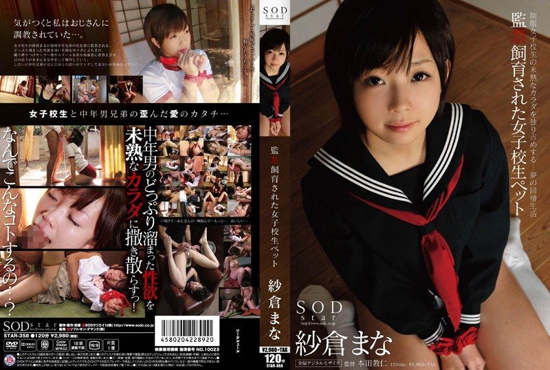 STAR-358 Mana Sakura – Pet Student Who is Confined and Fucked At Home [SOD/2012]