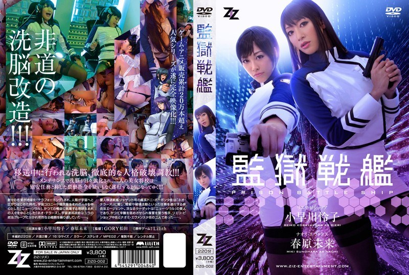 ZIZG-002 Reiko Kobayakawa, Sunohara Miki – Prison Battleship [ZIZ/2014]
