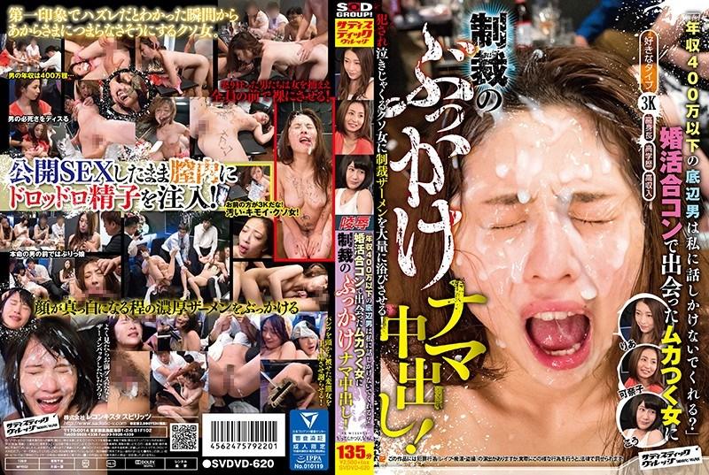 "SVDVD-620 Kashii Ria, Asumi Ko, Kanako Maeda – ""If You're A Loser Who Makes Less Than 4 Million Yen A Year, Then Don't Talk To Me!"" [Sadistic/2017]"