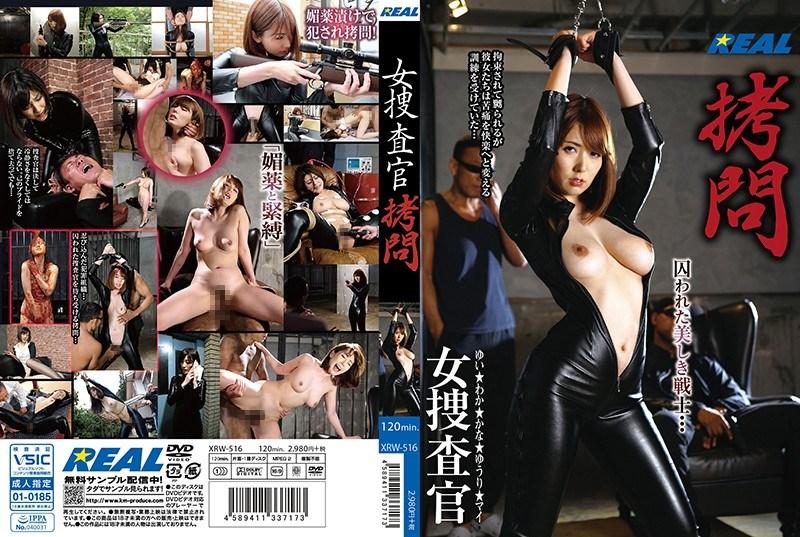 XRW-516Hatano Yui – Captured Female Detective [K.M.Produce/2018]