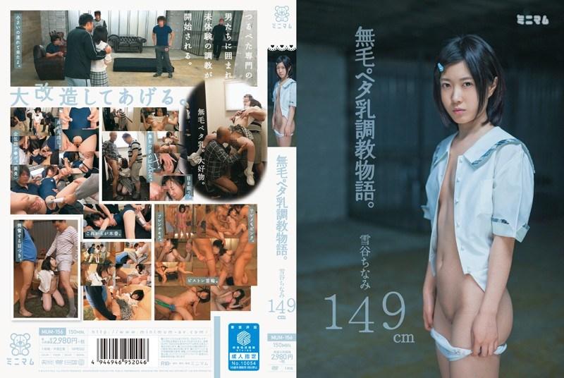 MUM-156Yukitani Chinami – Hairless Peta Breast Torture Story 149cm [Minimamu/2015-04-01]