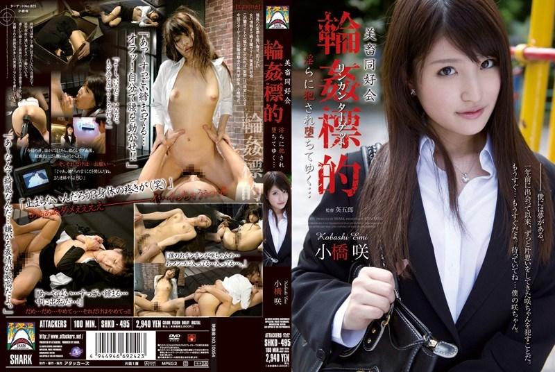 SHKD-495 Emi Kobashi – Rinkan hyoteki [Attackers/2013]