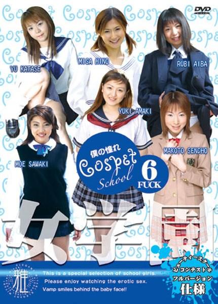 Cospet School [Oriental/2005]