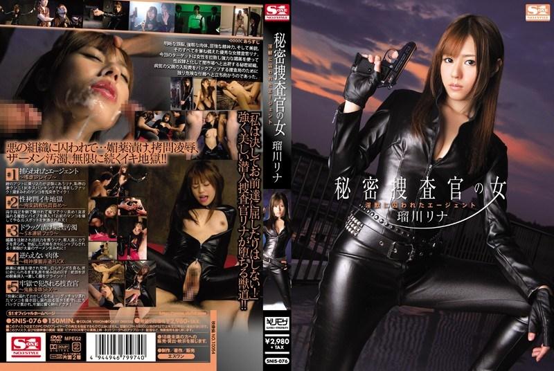 SNIS-076 Rina Rukawa – Secret Woman Investigator: Cover Blown [S1/11.01.2014]