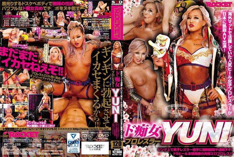 RCTD-126 YUNI – Young Wrestling Professional Wrestler YUNI [Rocket/2018]