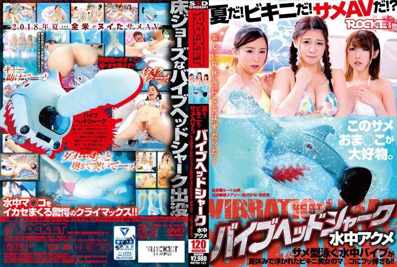RCTD-131 Iioka Kanako, Tachibana Mary, An Sasakura – Vibe Head Shark Underwater Acme [Rocket/2018]