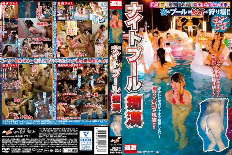 NHDTB-155 Mihara Honoka, Mizuki Hayakawa, Minano Ai, Rena Aoi, Nonomiya Misato – Night Pool Pervert [Natural/2018]