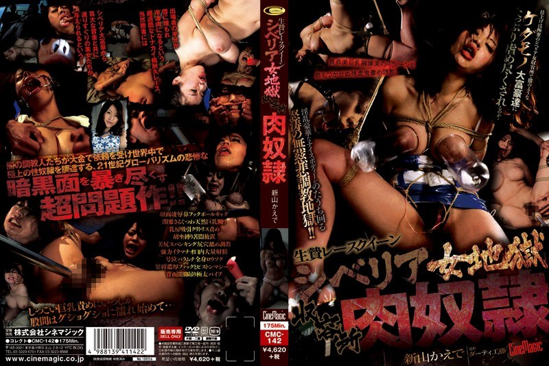 Niiyama Kaede – Race Queen Sacrifice Siberia Woman Hell Camp Meat Slave New Mountain Maple [CineMagic/2014]