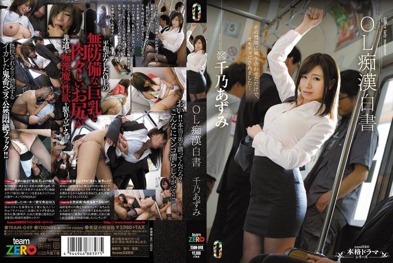 TEAM-049 Azumi Yukino [TeamZERO/2014]