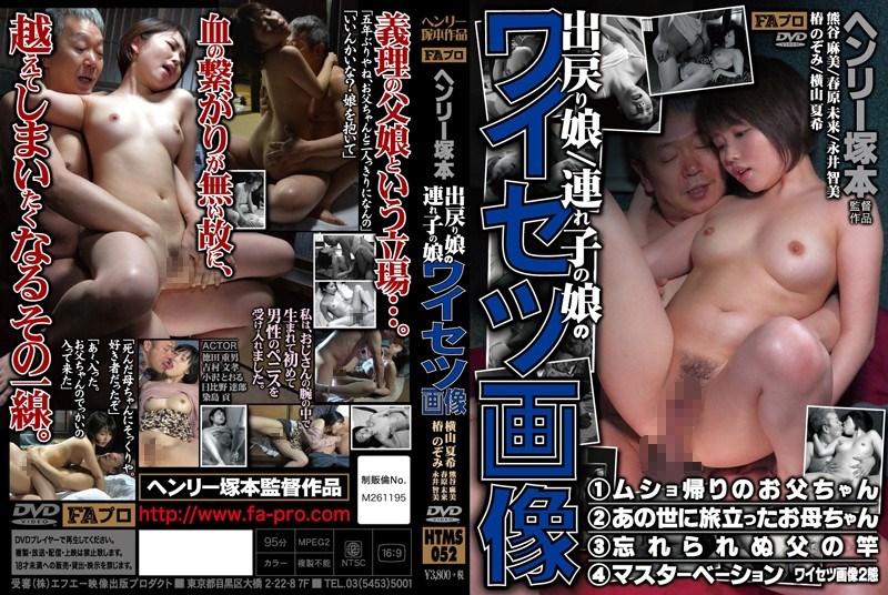 Sunohara Miki, Nagai Tomomi, Kumagaya Asami, Yokoyama Natsuki, Tsubaki Nozomi – Obscene Image Of The Daughter Of Demodori Daughter [FA/2014]