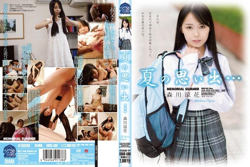 Morikawa Suzuka – Summer Memories … Morikawa Ryohana [Attackers/2014]
