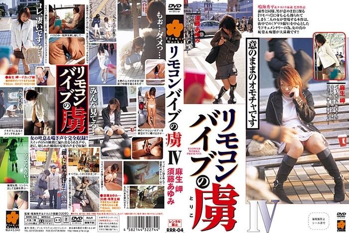 RRR-04 Asou Misaki, Sudou Ayumi – Women walking with a vibrator in the vagina [Pool/2006]