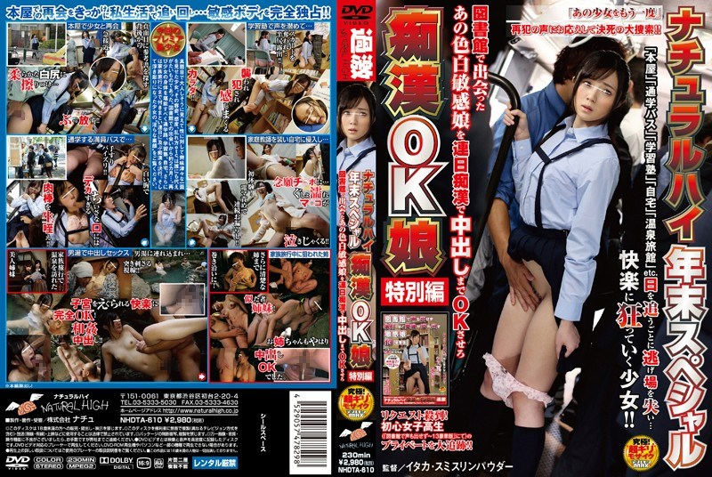 Suzuhara Emiri – OK Sasero Ano Fair Sensitive Daughter Met In Natural High End Special Molester OK Daughter Special Edition Library Until Cum In Every Day Molester [Natural/2014]