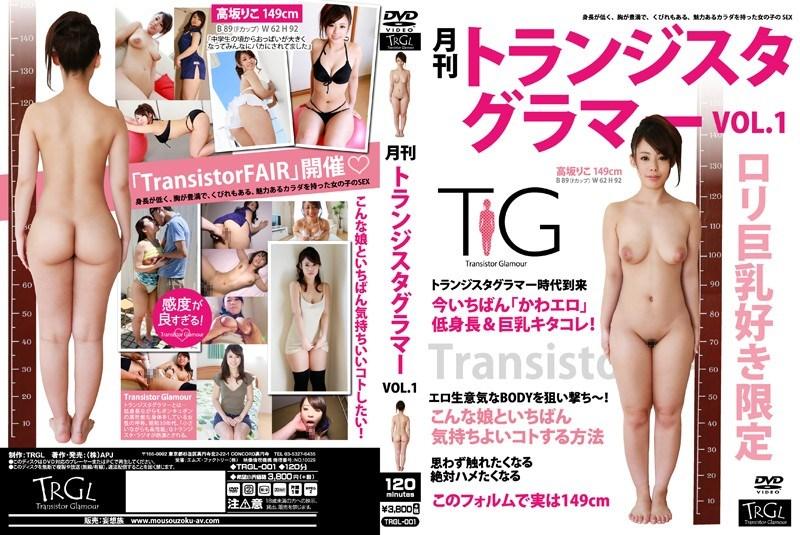 TRGL-001 Riko Kohsaka [Mousou/2014-09-25]