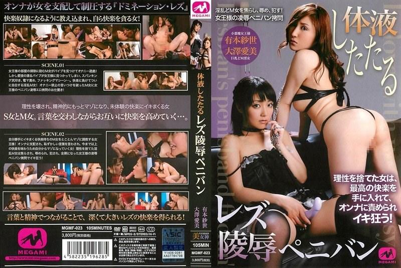 MGMF-023 Arimoto Sayo, Osawa Manami – Body fluids dripping Lesbian humiliation strap-on dildo [MEGAMI/2014]