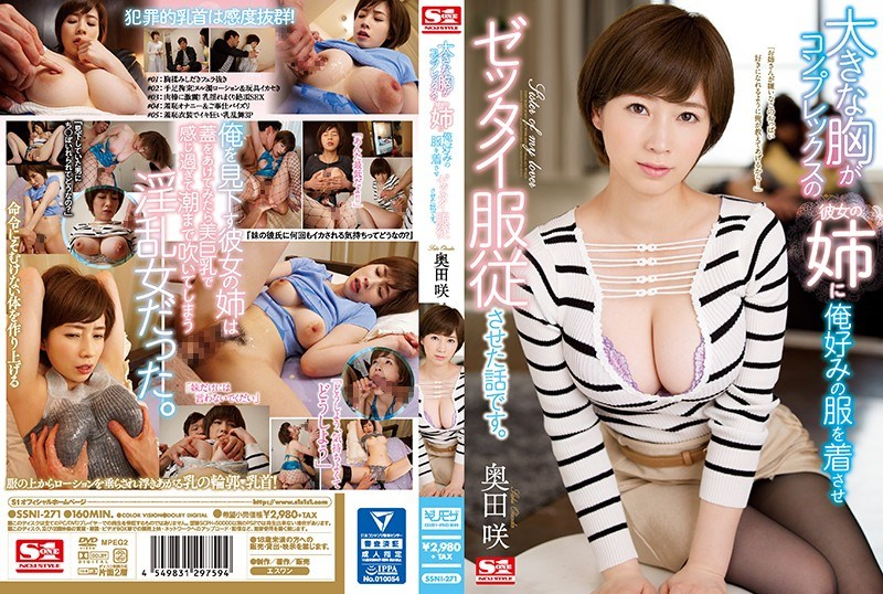 SSNI-271 Okuda Saki – My Girlfriend's Big Sister Is Feeling Self-Conscious About Her Big Tits, So I Made Her Wear The Kind Of Clothes That I Liked, And I Forced Her To Obey My Every Wish [S1/2018]