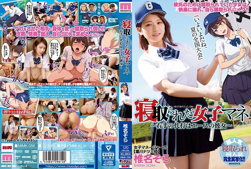 MIMK-056 Shiina Sora is The Female Team Manager Gets Fucked – This Right-Handed Pinch Hitter Is Our Ace Pitcher's Girlfriend [MOODYZ/2018]