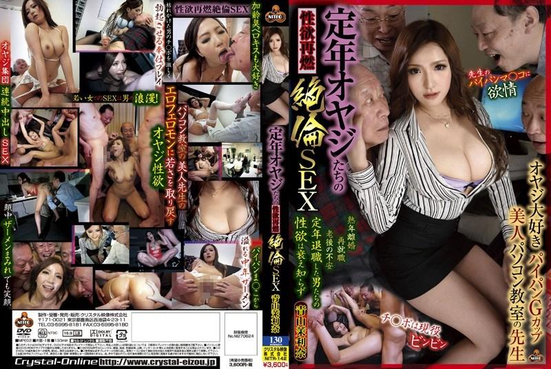 NITR-142 Marina Aoyama – Libido Relapse Of Retirement Age Father Who Unequaled Mari Nana Aoyama SEX [Crystal/2015]