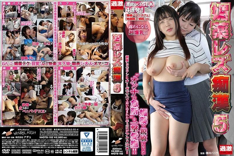 NHDTB-162 Abe Mikako, Sakuragi Yukine, Hanasaki Ian, Hanyuu Arisa, Otani Minori, Yuzuki Marina – Drugged Lesbian Slut 5 [Natural/2018]