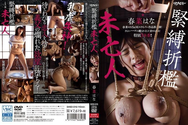 SMSD-016 Haruna Hana – S&M Spanking Of A Tightly Bound Widow [Taiyo/2018]