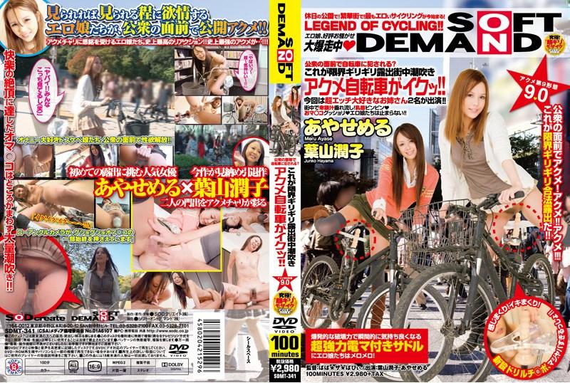 SDMT-341 Meru Ayase, Hayama Junko – This is Secretions Around…