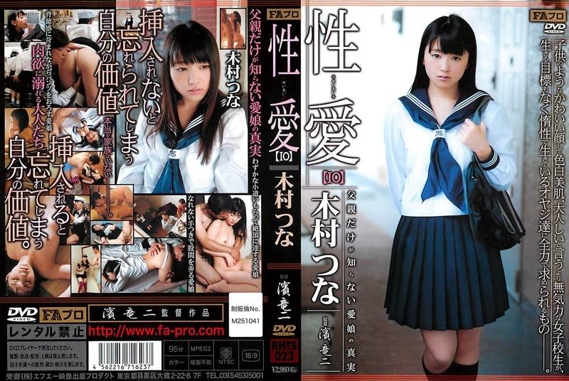 RHTS-023 Kimura Tsuna – Sex and Love 10 [FA/2013]