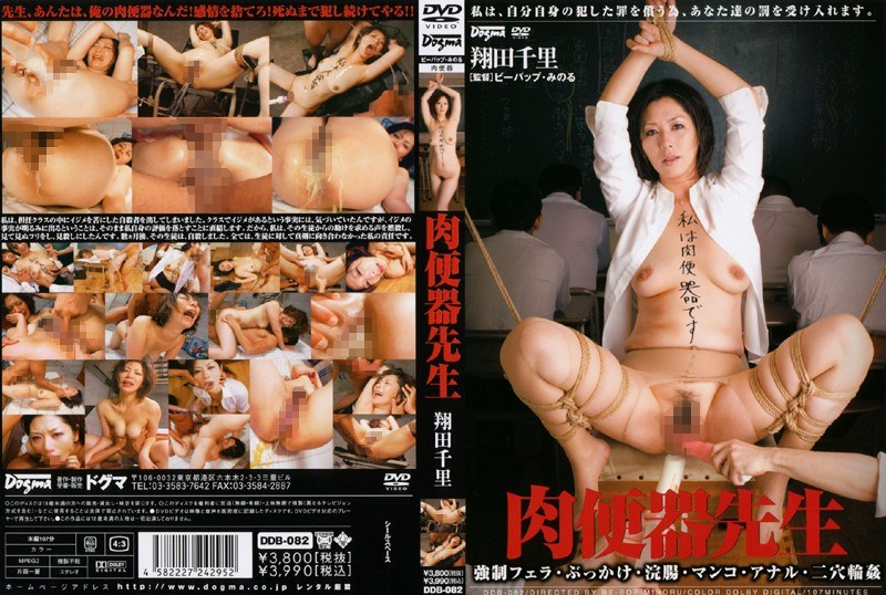 DDB-082 Chisato Shoda – Convenient Lady Teacher [DOGMA/2008]