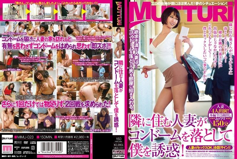 MIMU-023 An Mitsuki, Riina Nagase, Minato Riku, Nagase Ryouko…