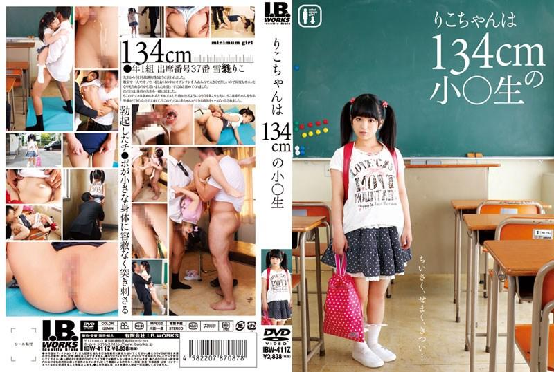 IBW-411Z Riko Yukino – Little schoolgirl [I.B.Works/2013]