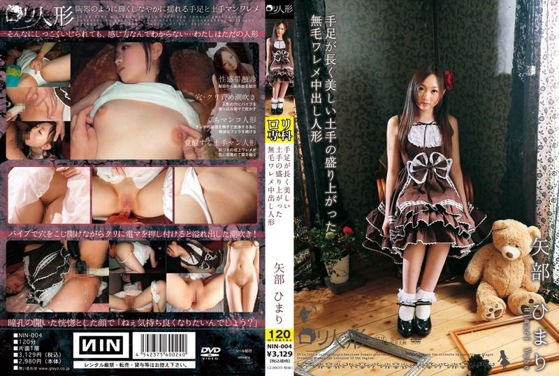 NIN-004 Himari Yabe – Loli Special. Lolita Doll, Hairless Cunt …
