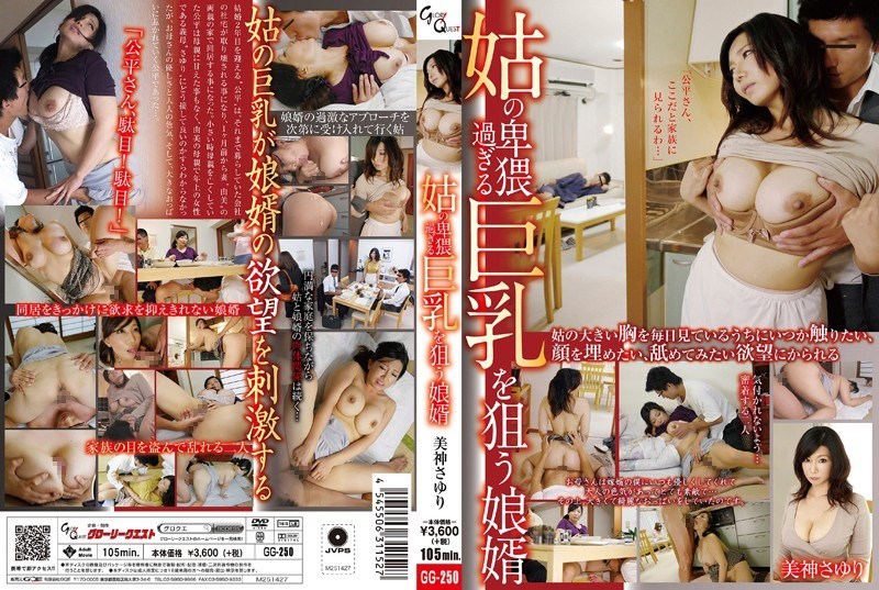 GG-250 Sayuri Mikami – Son-In-Law Aimed At Too Provocative Bo…