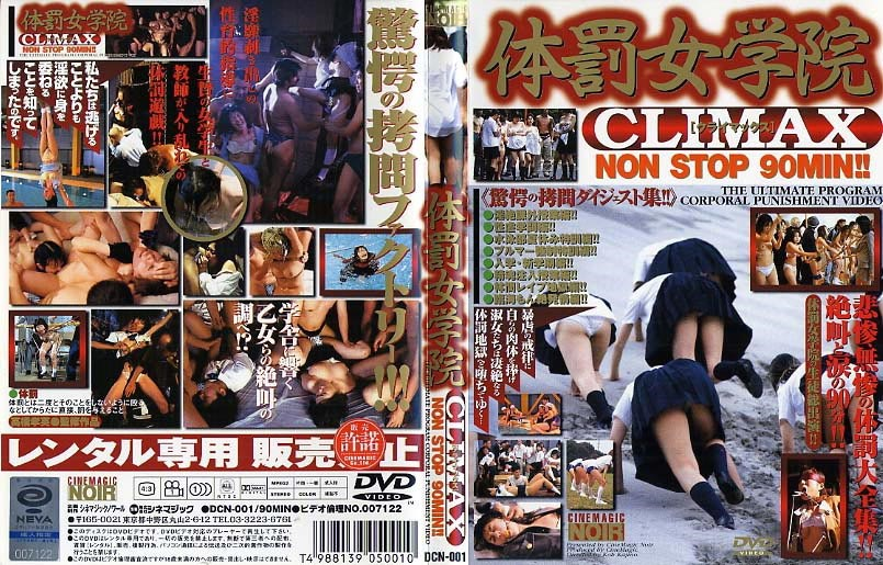 DCN-001 Unknown – Corporal Punishment High School Girls. CLIMAX [Cinemagic/2000]