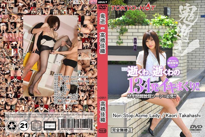 n0951 Tokyo-Hot n0951 - Non Stop Acme Lady [Tokyo/2014]
