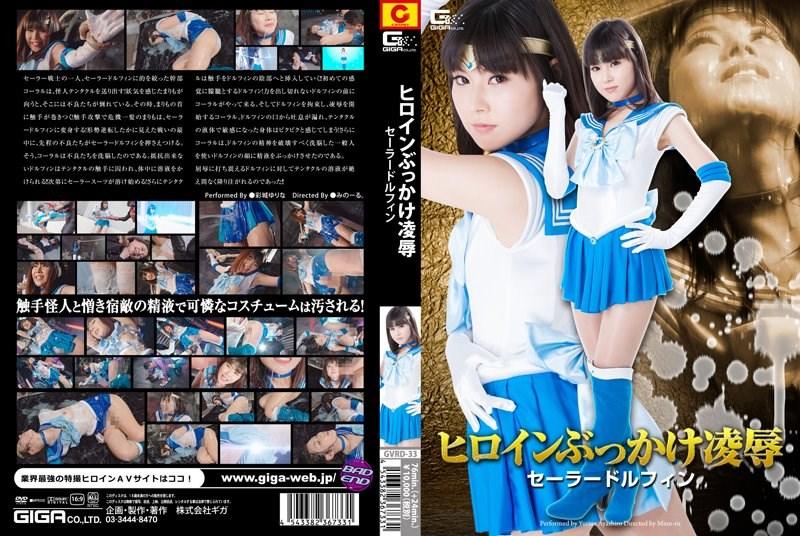 GVRD-33 Yurina Ayashiro - Heroine Showery Insult Sailor Dolphin [GIGA/2014]