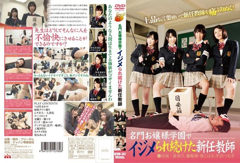 Fujishima Yui, Serizawa Tsumugi, Aoi Koharu, Minato Riku – New Teacher And Continued Bullied At School Princess Prestigious [Freedom/2014]