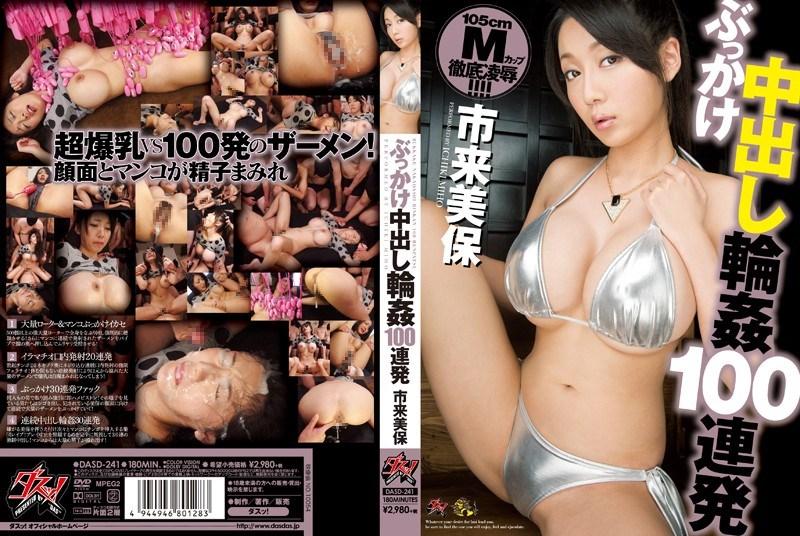 DASD-241 Miho Ichiki - Bukkake Gangbang [DAS/2014]