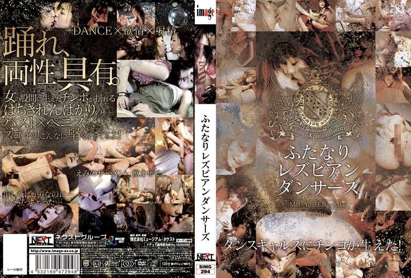 SIMG-294 MANAMI, NANA – Futanari Lesbian Dancers [Next/2008…