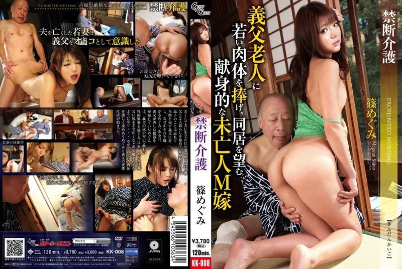 KK-008 Shino Megumi, Shigeo Tokuda – Forbidden Nursing [GLORY/2011]