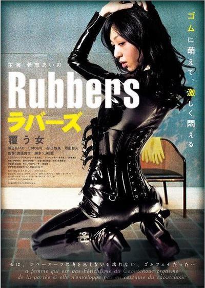 Aino Kishi, Tomohisa Yuge – Rubbers Ou Onna [/2010]
