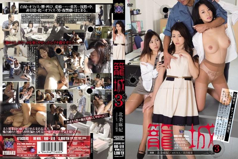 Maki Hojo, ASUKA, Yuna Mizuki – Siege 3 [Attackers/2013]