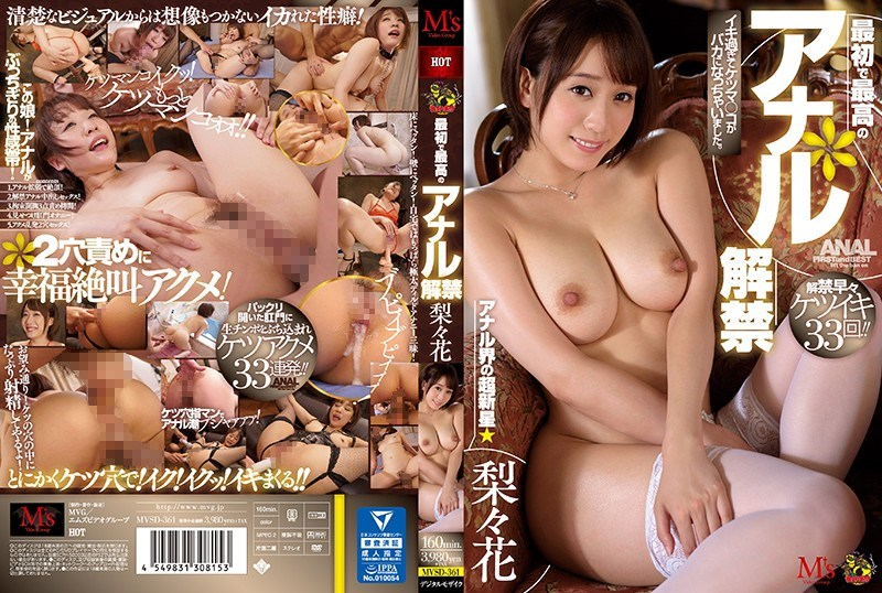 MVSD-361 Ririka – The First And Greatest Anal Unleashing She'll Cum So Much That Her Ass-Pussy Went Out Of Control [M's/2018]