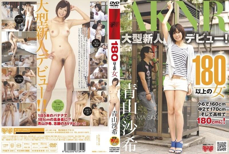 FSET-341 Aoyama Saki – More than 180cm women [AKNR/2012]