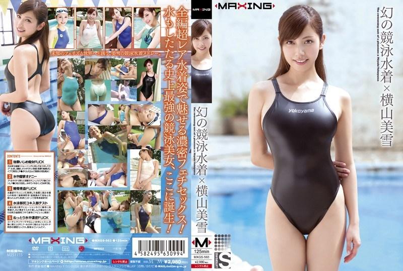 MXGS-563 Miyuki Yokoyama - Swimsuit of Illusion Performed [MAXING/2013]